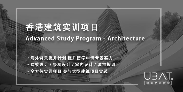 ASP背景提升计划 | 香港建筑实训项目