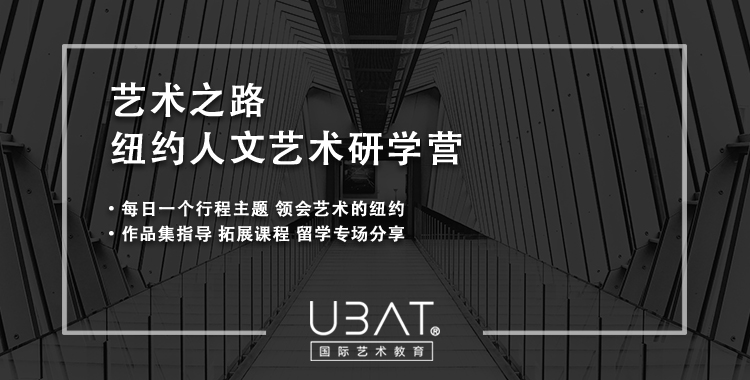 艺术之路 | UBAT纽约人文艺术研学营